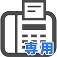 オプションサービス 専用FAX