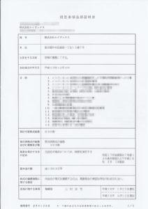 履歴事項前部証明書1