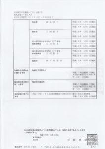履歴事項前部証明書2