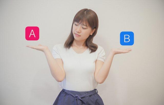 プランの選び方について(Ⅱ)