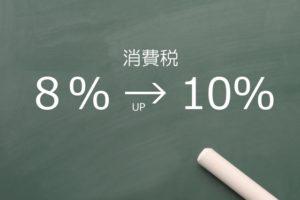 10月の消費税改定